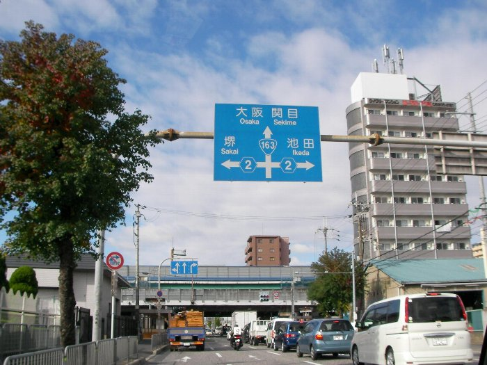 20131112岸和田へ②