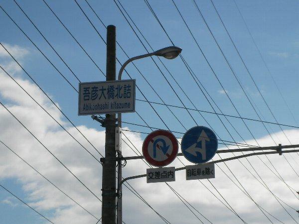 20131112岸和田へ⑥
