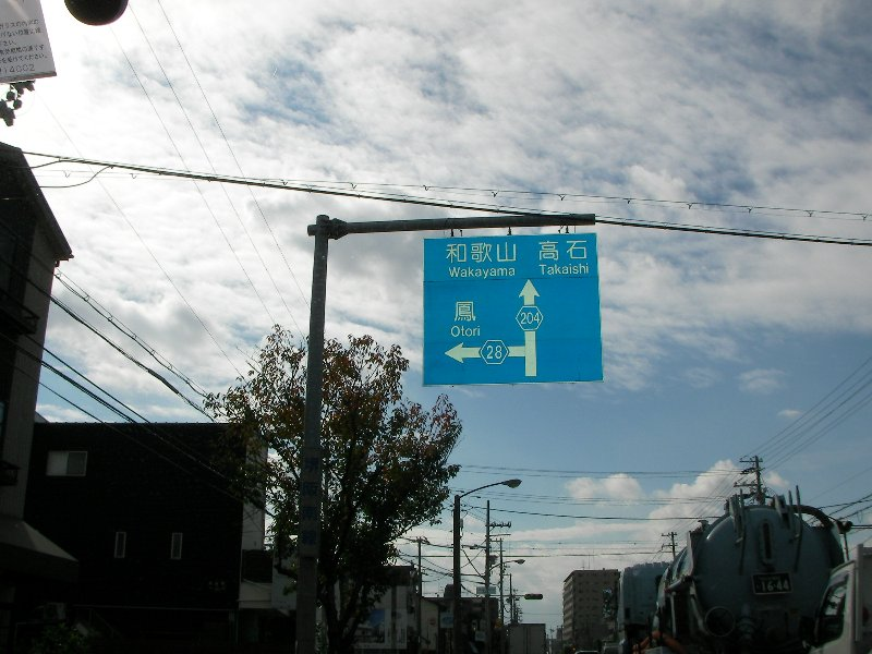20131112岸和田へ⑨