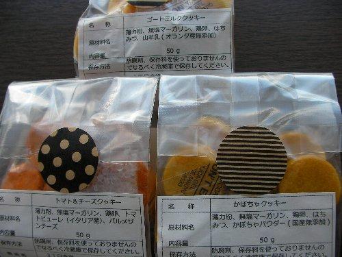 20140916無添加クッキー②