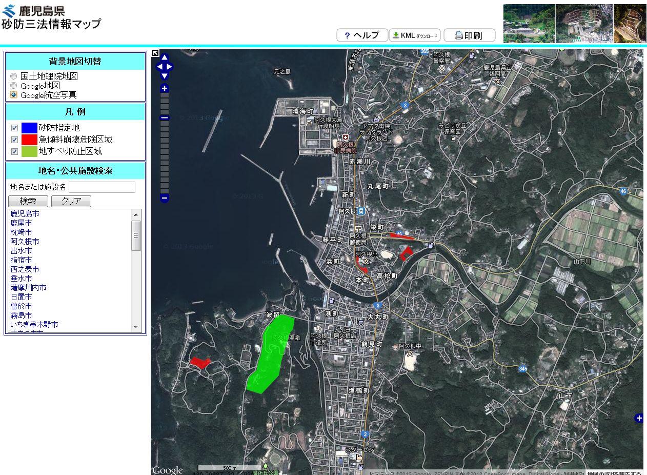 kagosshima3.jpg
