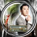 ドラマの帝王レーベル-1