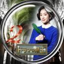 ドラマの帝王レーベル-2