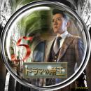 ドラマの帝王レーベル-5
