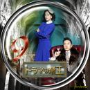 ドラマの帝王レーベル-9