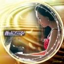 蒼のピアニストレーベル-10