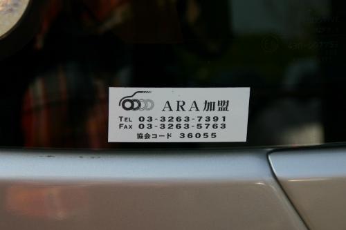 ARA加盟