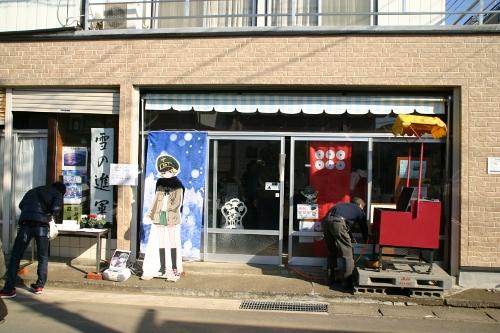 和泉屋米殻店