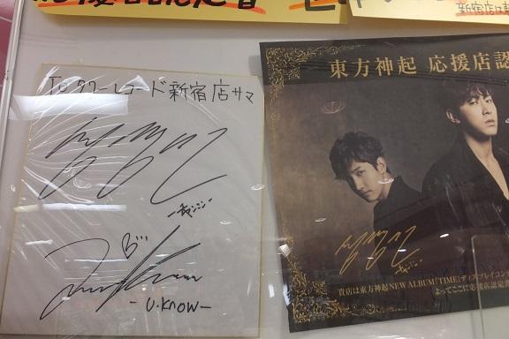 タワレコ新宿店 サイン