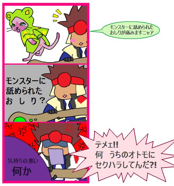 セクハラモンスター 3コマ漫画 モンハン4