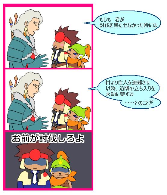 筆頭ハンター再び モンハン4 漫画