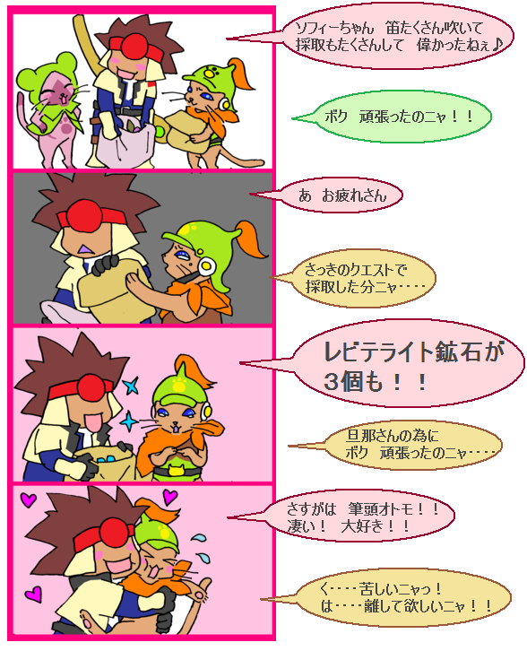 オトモと仲直り モンハン4 漫画