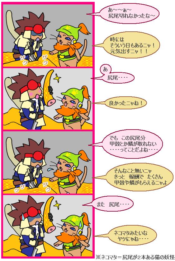 尻尾が2本 モンハン4 漫画