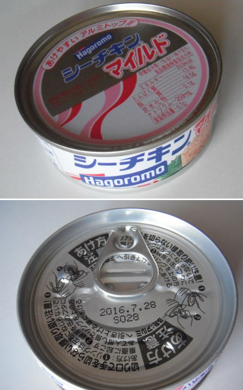 シーチキン マイルド 缶詰