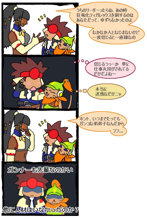 筆頭ガンナーの証言2 漫画 モンハン4
