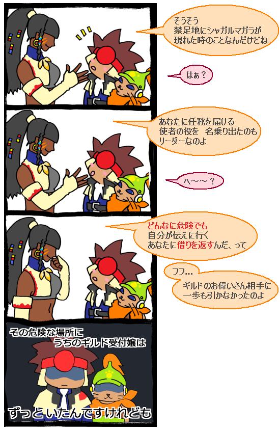 筆頭ガンナーの証言1 漫画 モンハン4