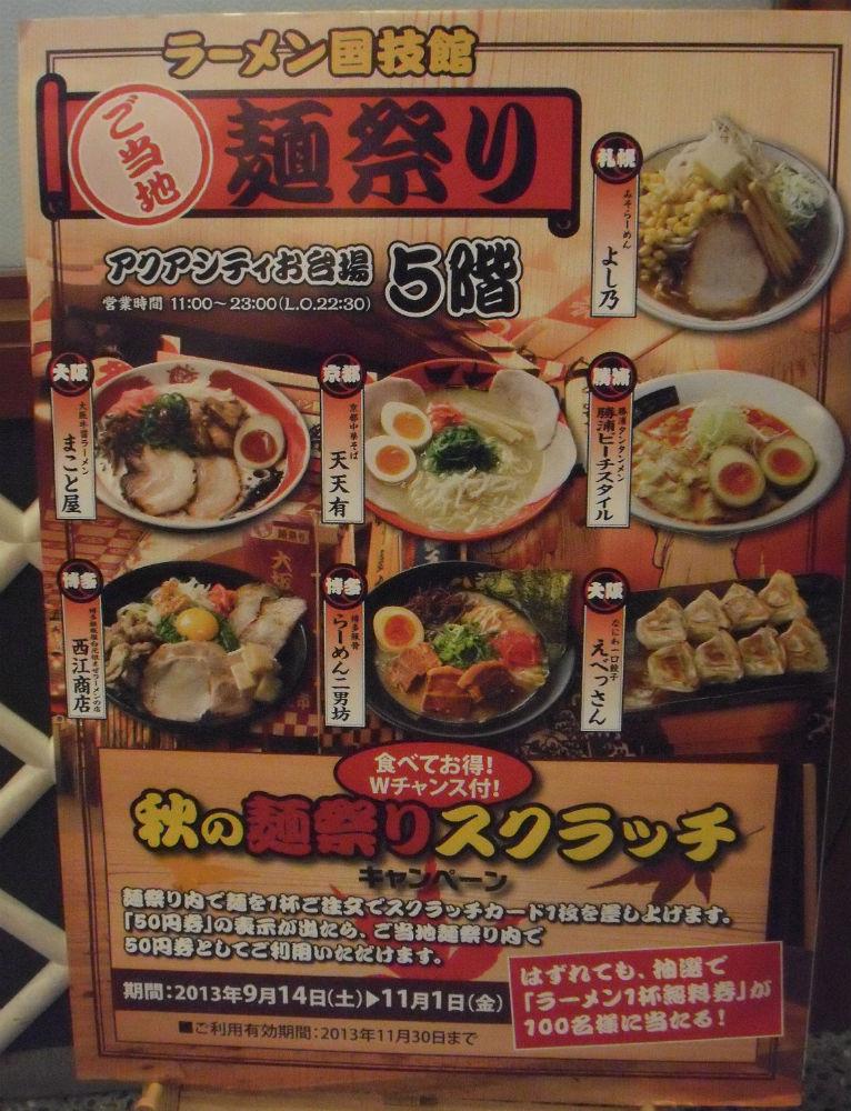 麺祭り 店舗一覧 アクアシティ