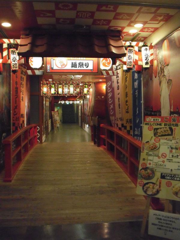 麺祭り 会場入り口 アクアシティ お台場