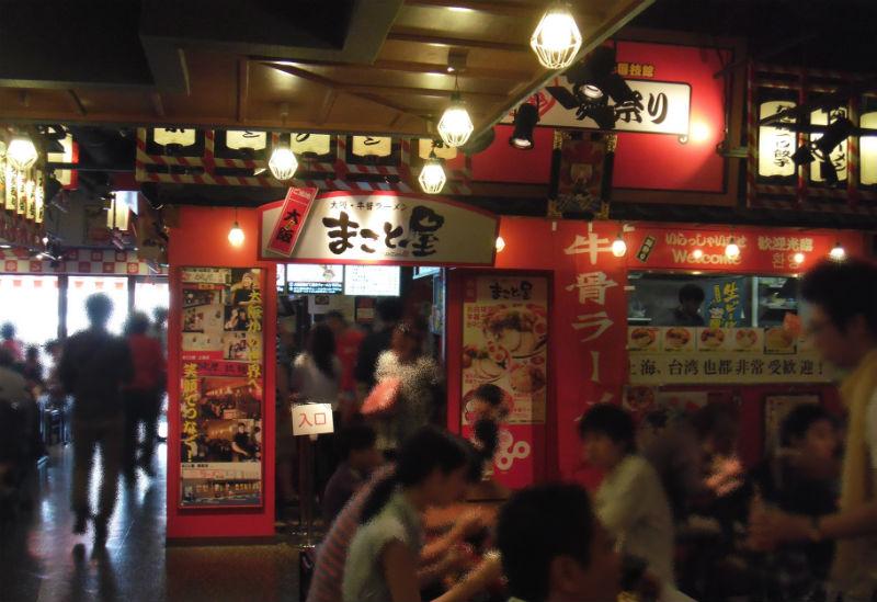 まこと屋 外観 アクアシティ 麺祭り
