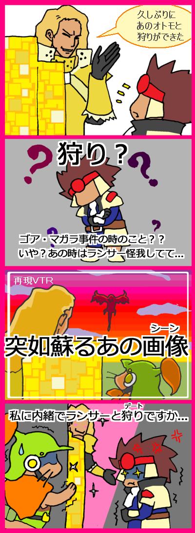 筆頭オトモの浮気 漫画 モンハン4