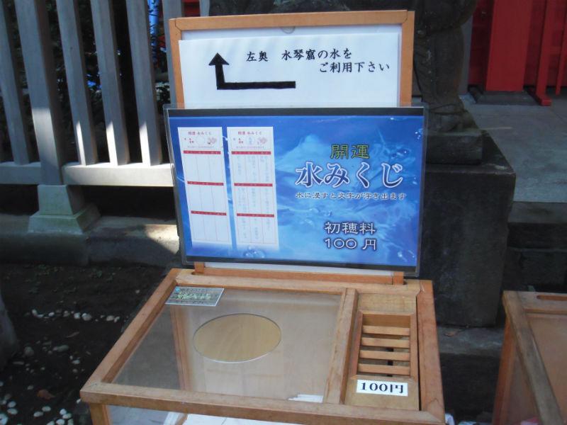 水みくじ売り場 江ノ島神社