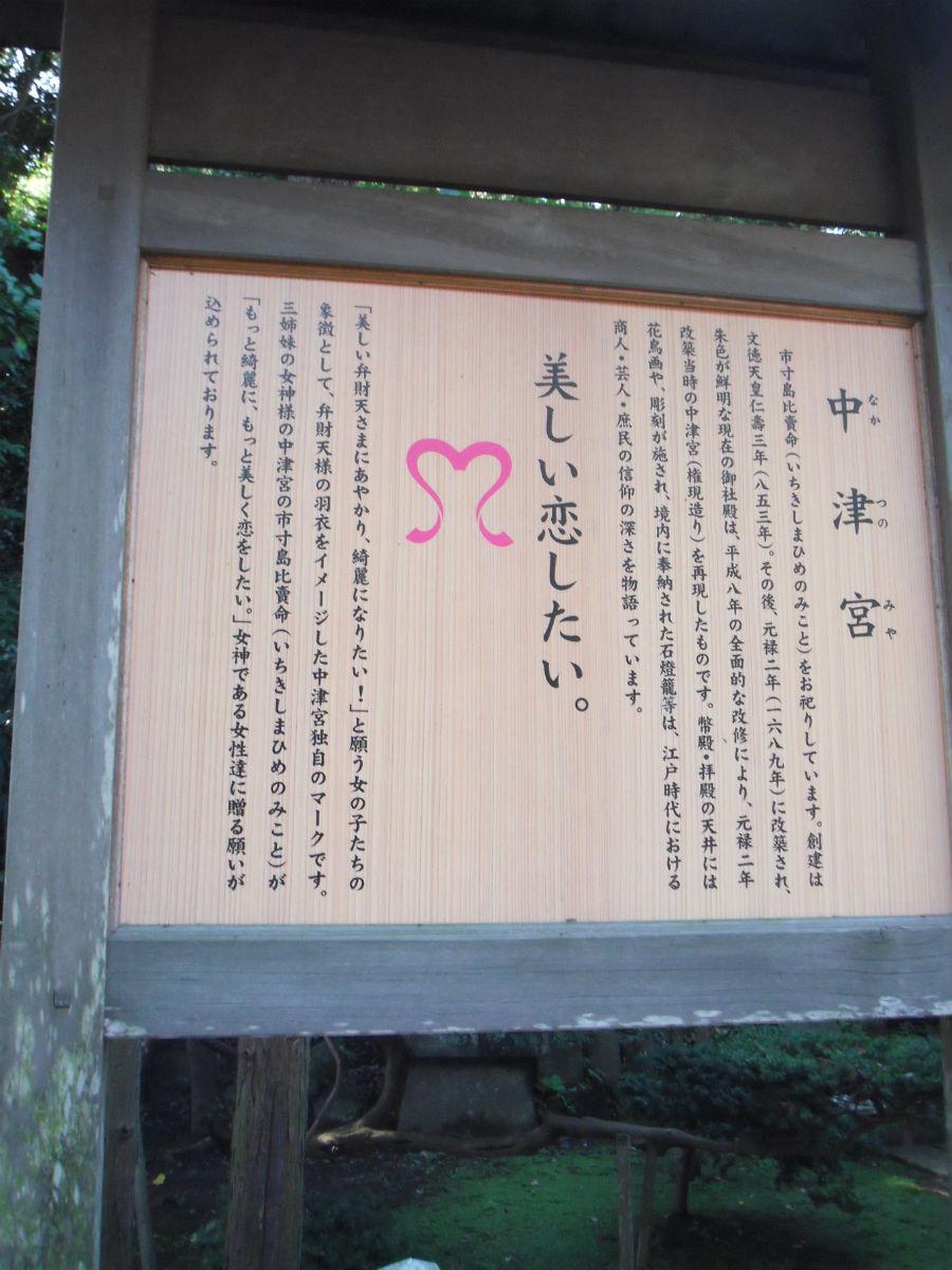 中津宮 恋の神社?