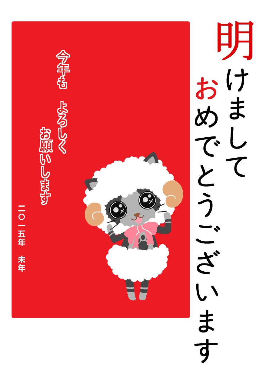羊 アイルー 背景赤 2015 年賀状