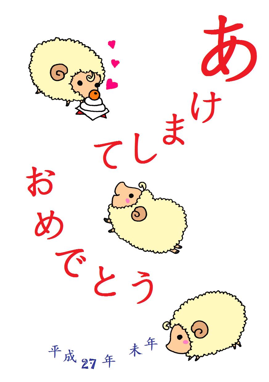 羊 プーギー モンハン 年賀状 2015 未年