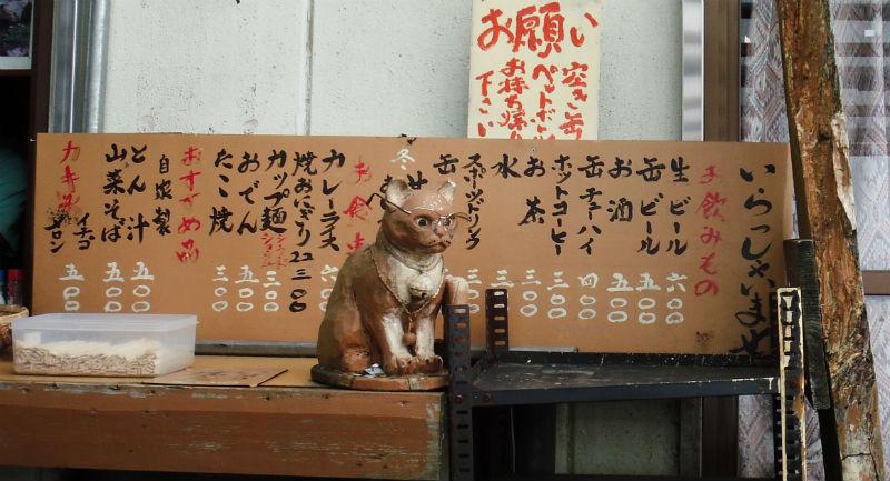 大山 茶屋 メニュー