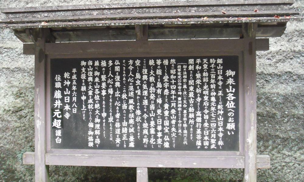鋸山 日本寺の説明