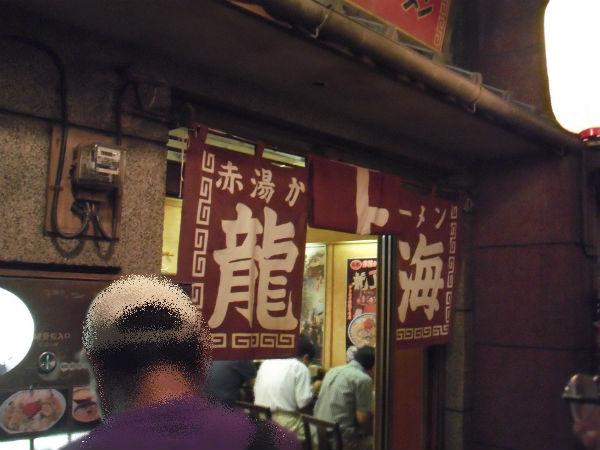 ラーメン博物館 龍上海本店1