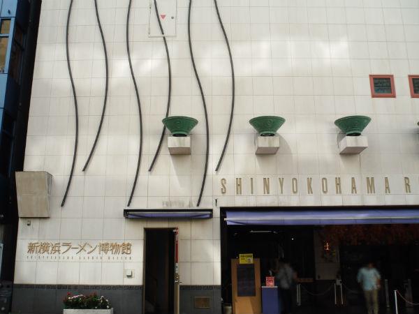 ラーメン博物館 横浜1