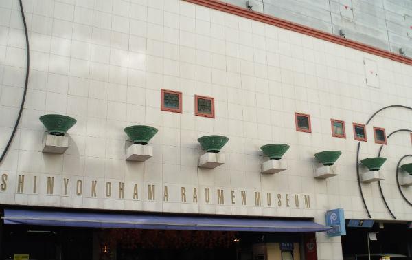 ラーメン博物館 横浜2