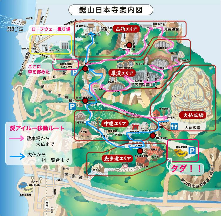 鋸山 日本寺 マップ