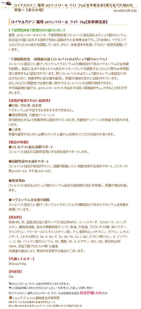 ロイヤルカナン 猫用 pHコントロール ライト 2kg【食事療法食】