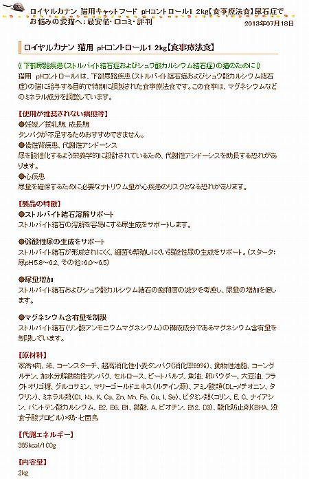 ロイヤルカナン 猫用 pHコントロール1 2kg【食事療法食】