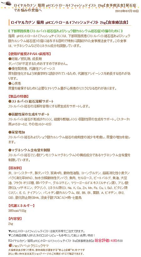 ロイヤルカナン 猫用 pHコントロール1フィッシュテイスト 2kg【食事療法食】