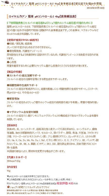 ロイヤルカナン 猫用 pHコントロール2 4kg【食事療法食】