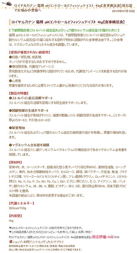 ロイヤルカナン 猫用 pHコントロール2フィッシュテイスト 4kg【食事療法食】