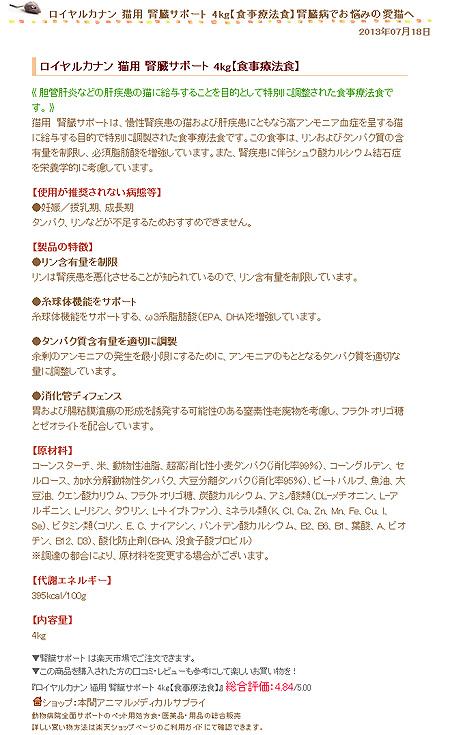ロイヤルカナン 猫用 腎臓サポート 4kg【食事療法食】