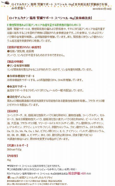ロイヤルカナン 猫用 腎臓サポート スペシャル 4kg【食事療法食】