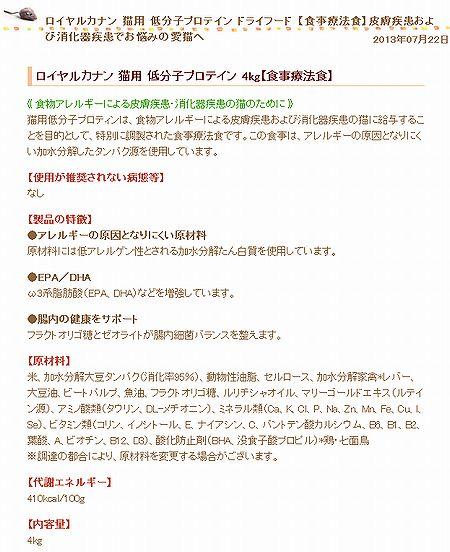ロイヤルカナン 猫用 低分子プロテイン ドライフード 【食事療法食】