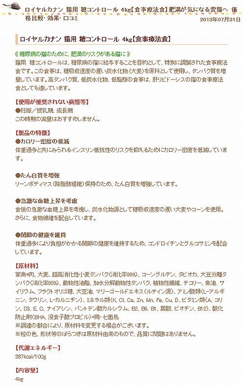 ロイヤルカナン 猫用 糖コントロール 4kg【食事療法食】
