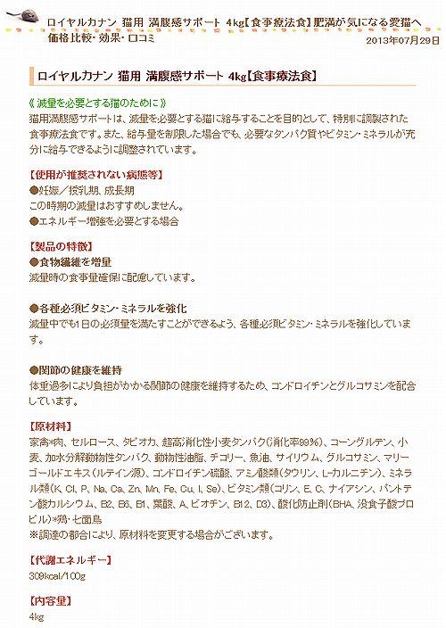 ロイヤルカナン 猫用 満腹感サポート 4kg【食事療法食】