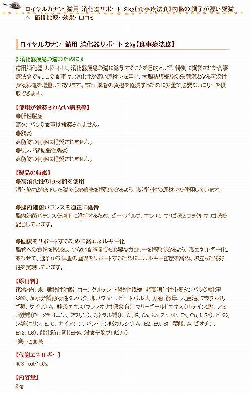 ロイヤルカナン 猫用 消化器サポート 2kg【食事療法食】