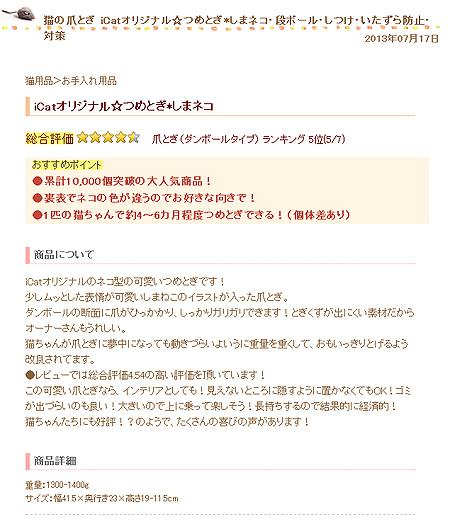 iCatオリジナル☆つめとぎ*しまネコ