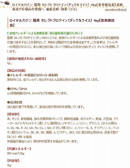ロイヤルカナン 猫用 セレクトプロテイン(ダック&ライス) 4kg【食事療法食】