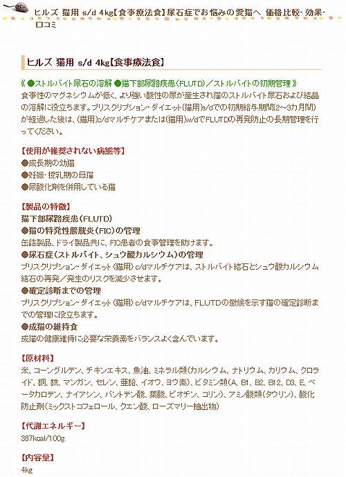 ヒルズ 猫用 s/d 4kg【食事療法食】