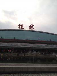 桂林空港_convert_20130607015452