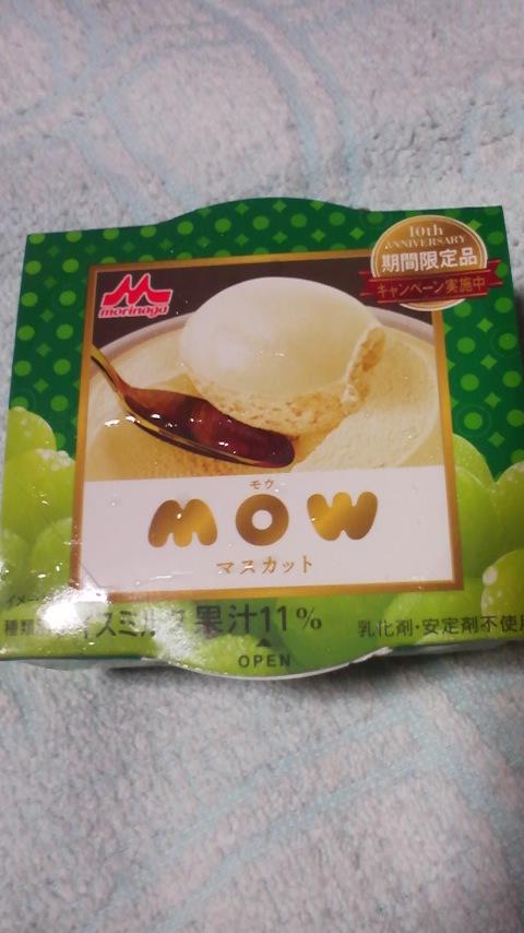 MOW マスカット味!
